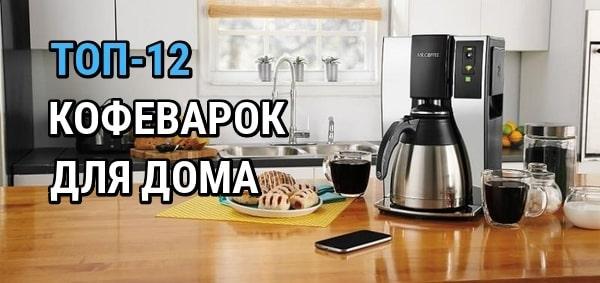 Лучшие кофеварки для дома 2019 года по отзывам покупателей