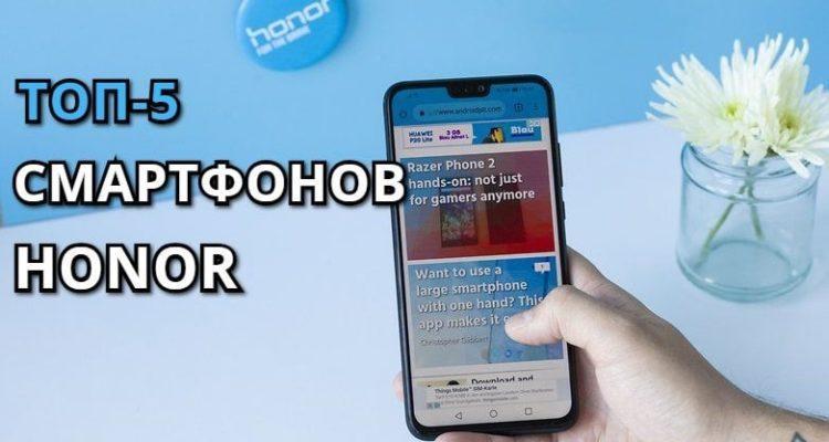 Лучшие смартфоны HONOR 2019