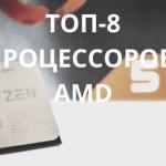 8 лучших процессоров AMD