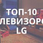 10 лучших телевизоров LG