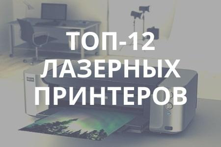 Лучшие лазерные принтеры для дома и офиса по отзывам - Рейтинг 2019 года