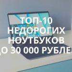 10 лучших недорогих ноутбуков до 30 000 рублей