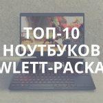 10 лучших ноутбуков HP