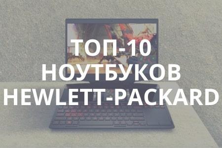 Лучшие ноутбуки HP 2019 года