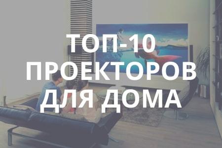 Лучшие проекторы по отзывам пользователей - Рейтинг 2019 года