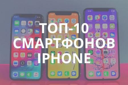 Лучшие смартфоны Айфон (iPhone) - Рейтинг 2019 года по отзывам покупателей)