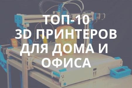 Лучшие 3D принтеры для дома и офиса - Рейтинг 2019 года