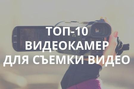 Лучшие видеокамеры 2020 года - Хорошие видеокамеры по отзывам