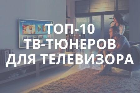 Лучшие цифровые приставки для цифрового телевидения - Рейтинг лучших тв-тюнеров 2019 года