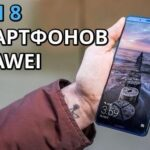 8 лучших смартфонов Huawei 2019 года