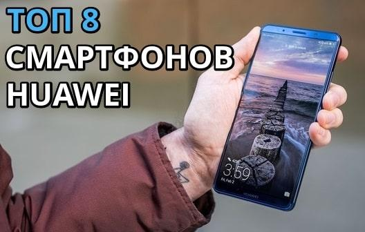 Лучшие смартфоны Huawei - Рейтинг 2019 года