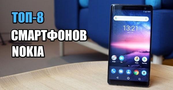 Лучшие смартфоны Nokia 2019