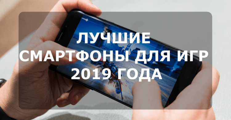Лучшие смартфоны для игр 2019 года