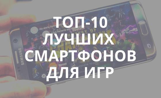 Какой смартфон для игр лучше купить в 2019 году?