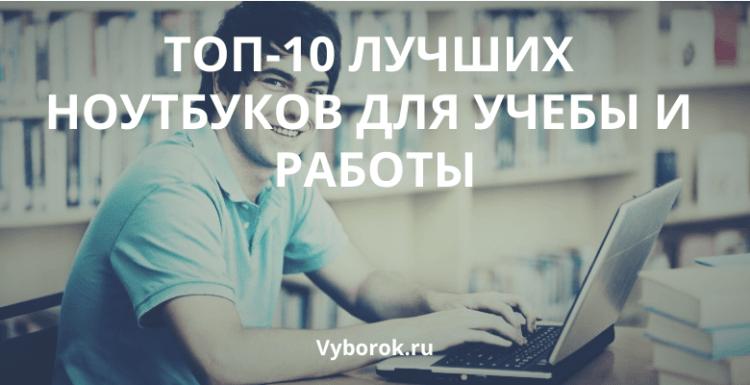 Какой ноутбук для учебы и работы лучше? - Рейтинг лучших моделей по отзывам пользователей 2019 года