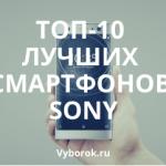 8 лучших смартфонов Sony 2019 года