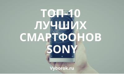 8 лучших смартфонов Сони