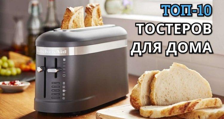 Выбираем тостер для дома - Рейтинг лучших моделей по отзывам пользователей 2019 года