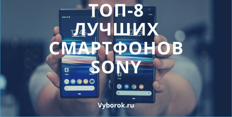 Лучшие смартфоны Сони 2019 года