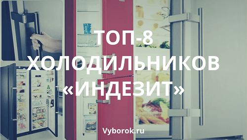 Лучшие холодильники бренда Индезит