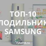 10 лучших холодильников Samsung