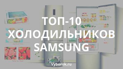 Какой холодильник Samsung лучше купить?