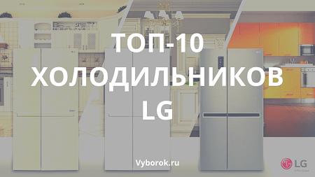 Лучшие холодильники LG - Какой выбрать?