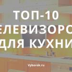 10 лучших телевизоров для кухни