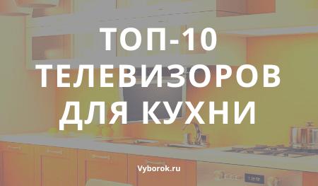 Лучшие телевизор для кухни