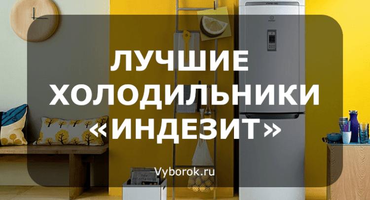 Рейтинг лучших холодильников Индезит - Рейтинг 2019 года