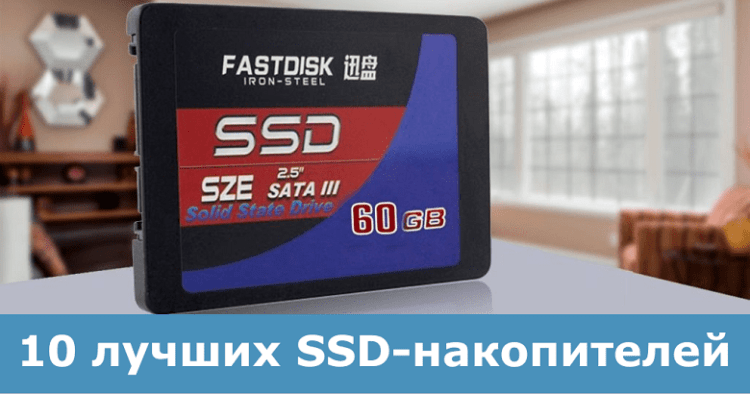 Лучшие SSD для ноутбука и компьютера - Рейтинг 2019 года