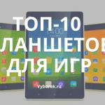 10 лучших планшетов для игр