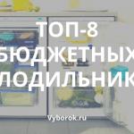8 лучших недорогих холодильников