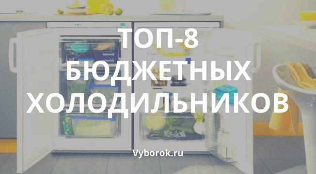Лучшие недорогие холодильники - Рейтинг 2019 года