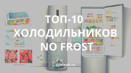 Лучшие холодильники с системой No Frost