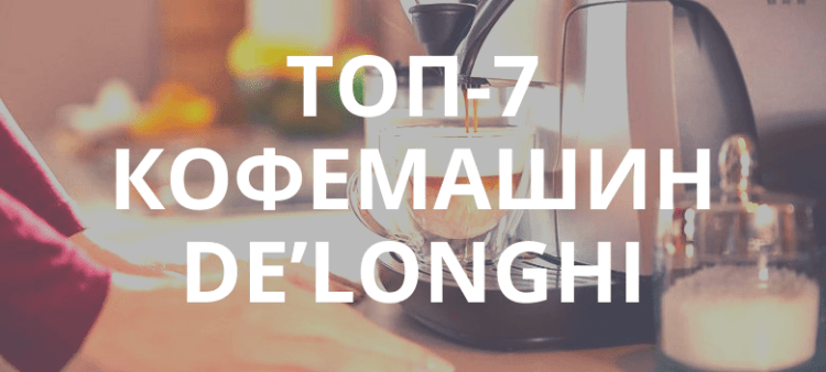 Лучшие кофемашины DeLonghi- Рейтинг 2019 года