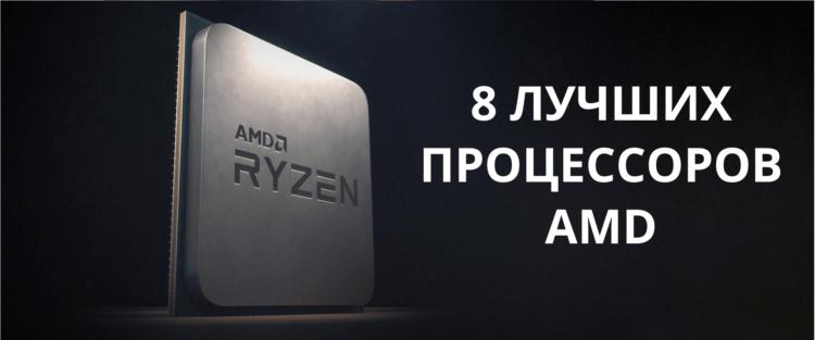 Лучшие процессоры AMD - Рейтинг 2019 года