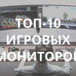 10 лучших игровых мониторов