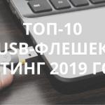 10 лучших USB-флешек 2019 года