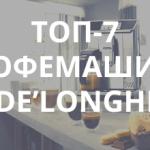 7 лучших кофемашин De'Longhi