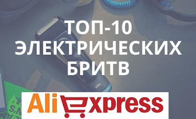 Лучшие электробритвы Aliexpress