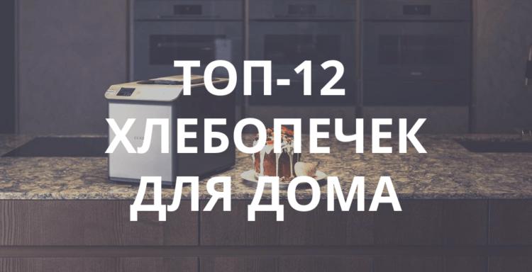 Лучшие хлебопечки для дома - Рейтинг 2019 года