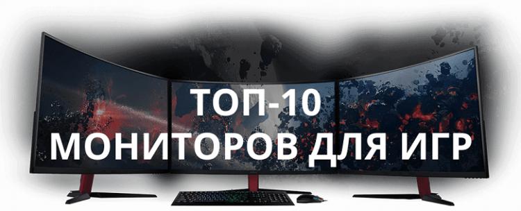 Лучшие игровые мониторы - Рейтинг 2019 года