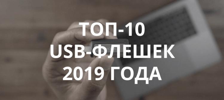 Лучшие USB-флешки - Рейтинг 2019 года