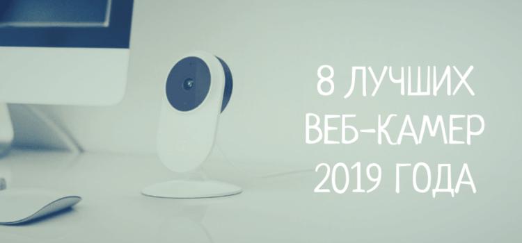 Лучшие веб-камеры хорошего качества - Рейтинг 2019 года