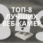 8 лучших веб-камер для компьютера