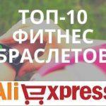 10 луших фитнес браслетов с АлиЭкспресс