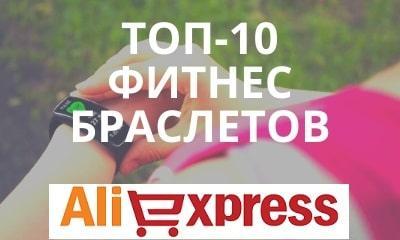 Лучшие фитнес трекеры с Алиэкспресс