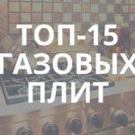 15 лучших газовых плит