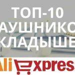 10 лучших наушников вкладышей с АлиЭкспресс